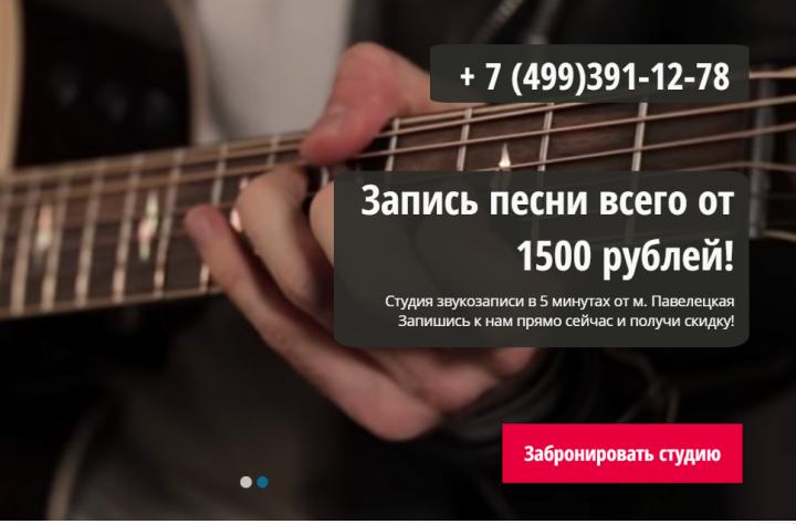 Директ для Студии Звукозаписи в Москве