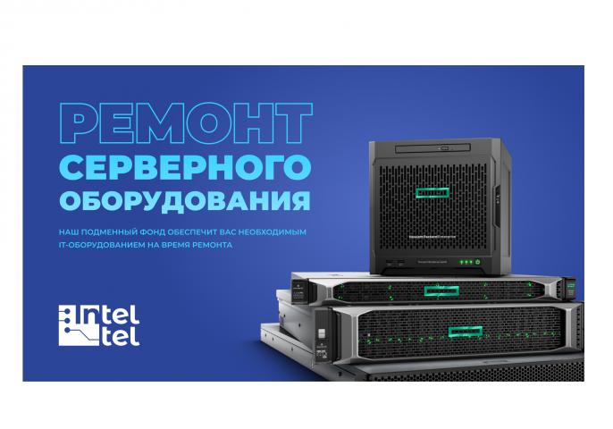 Яндекс.Директ для Ремонта серверного оборудования