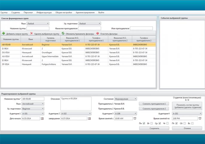 Небольшая Web CRM (ASP.NET+EF+MS SQL)
