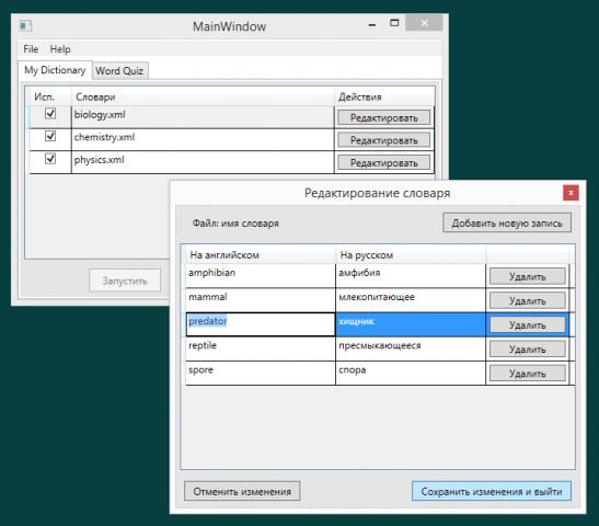 Программа для тренировки англ. слов С# (WPF,XML)