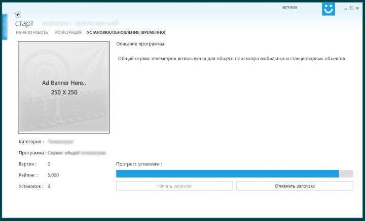 Программа запуска и отслеживания обновлений приложений WPF, MVVM