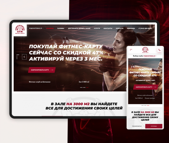 Дизайн сайта фитнес клуба