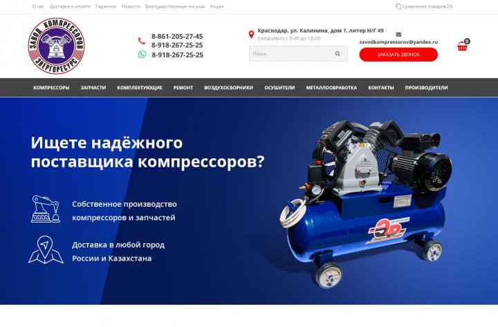 https://zavodkompressorov.ru/