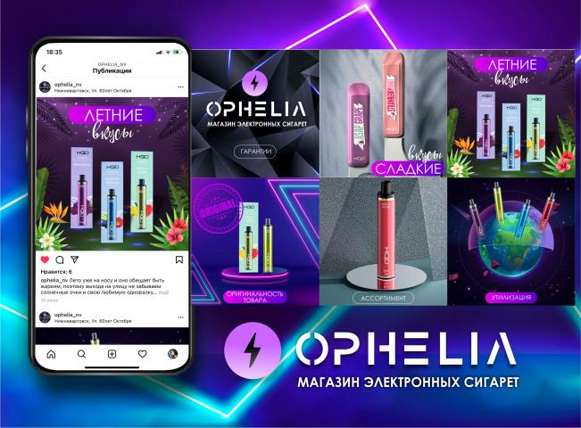 """Оформление аккаунта магазин электронных сигарет """"Офелия"""""""