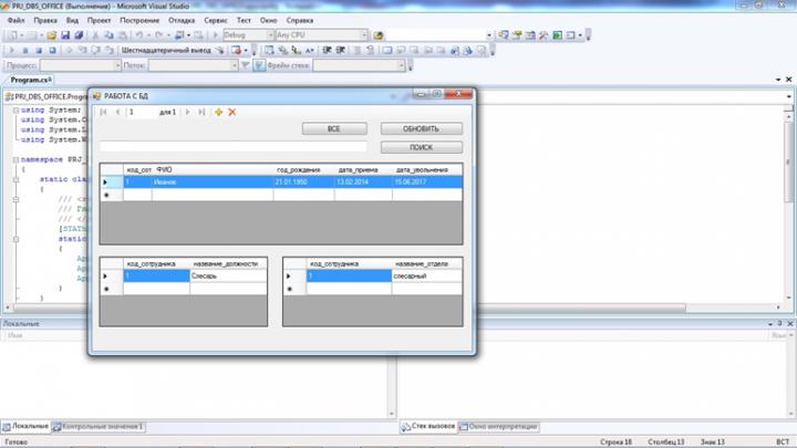 Разработка программы c CRUD БД