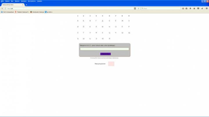Нумерологический скрипт (калькулятор) для расчета числа имени