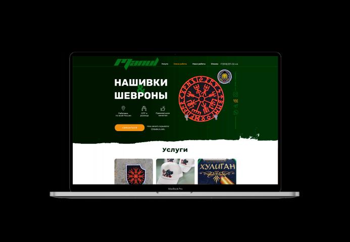 Сайт оказания услуг по машинной вышивке