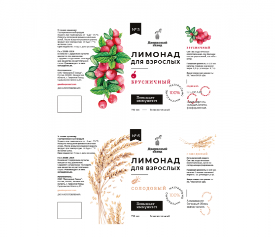Этикетки для натуральных напитков