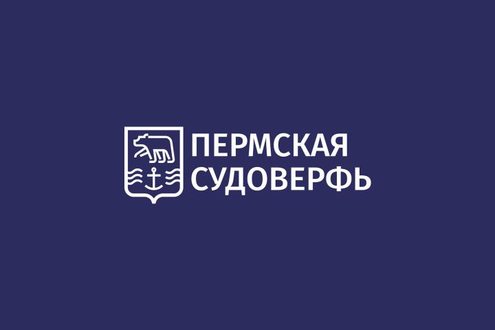Пермская Судоверфь