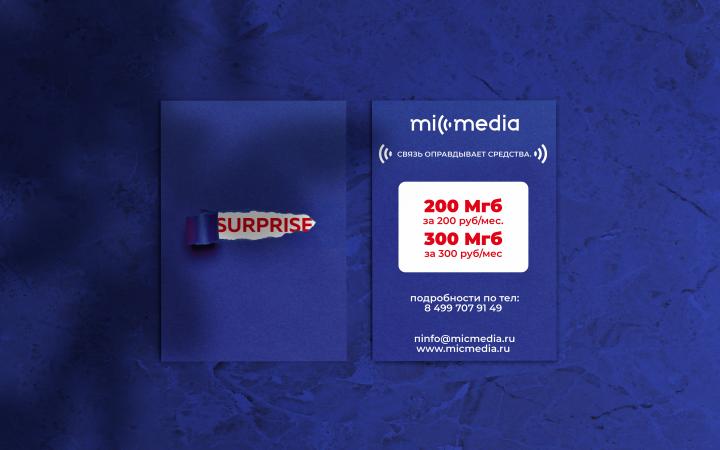 Листовка для компании MiMedia