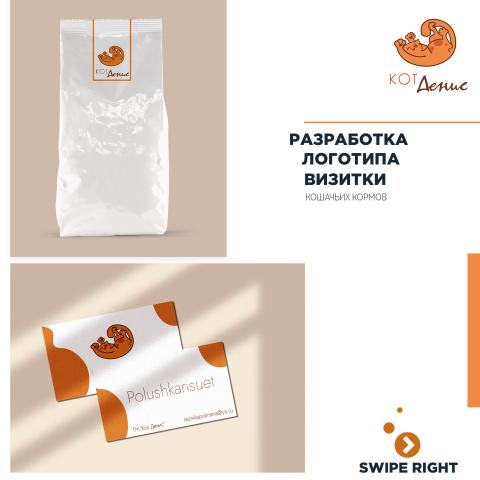 Логотип кошачьего корма