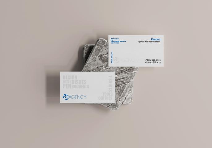 Дизайн визитки для компании 2К