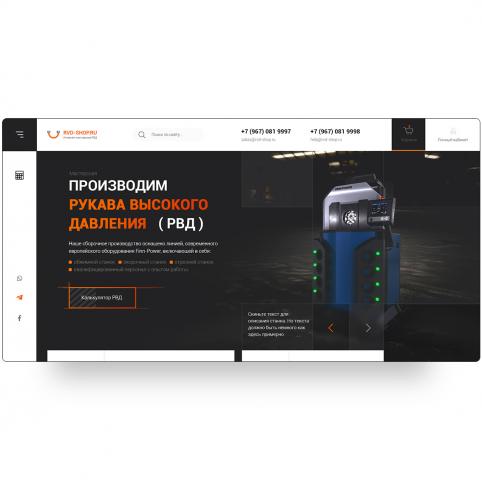 Интернет мастерская «RVD-SHOP.RU»