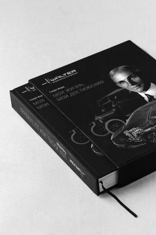 Дизайн книги для компании «Вальтер»