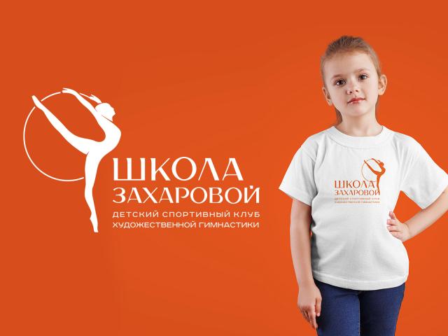 Школа Захаровой-  детский спортивный клуб худ. гимнастики