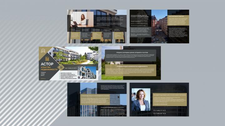Презентация: Агенство недвижимости. 6 слайдов (PDF)