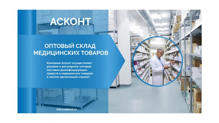 Презентация: Компания АСКОНТ. 4 слайда (PDF)