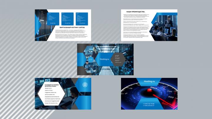 Презентация: Hosting.ru. 5 слайдов (PDF)