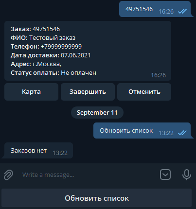 Telegram bot для курьеров компании