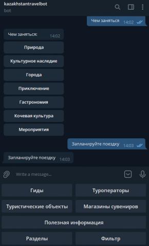 Telegram bot для туркомпании