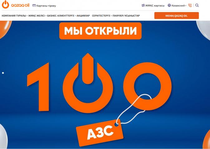 Сеть азс Казахстана