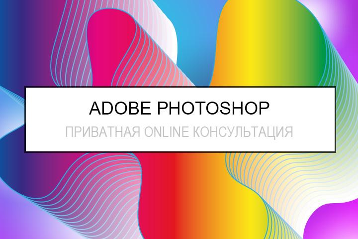 Обучение основам работы в Adobe Photoshop